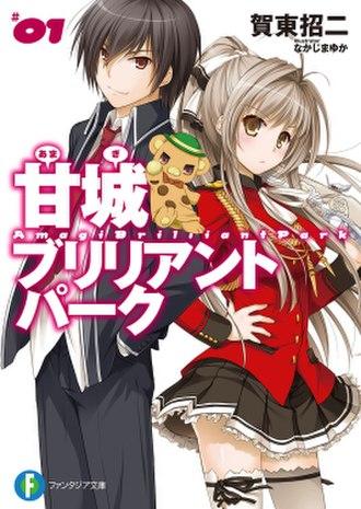 Amagi Brilliant Park - First light novel volume cover, featuring Seiya Kanie and Isuzu Sento