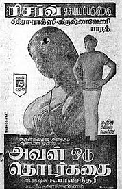 <i>Aval Oru Thodar Kathai</i> 1974 film by K. Balachander