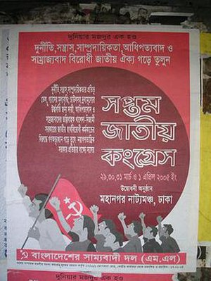 Communist Party of Bangladesh (Marxist–Leninist) (Barua) - BSD(ML) poster