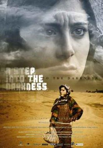 A Step into the Darkness - Theatrical poster