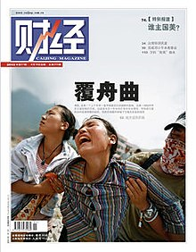 Caijing (magazine) front cover.jpg