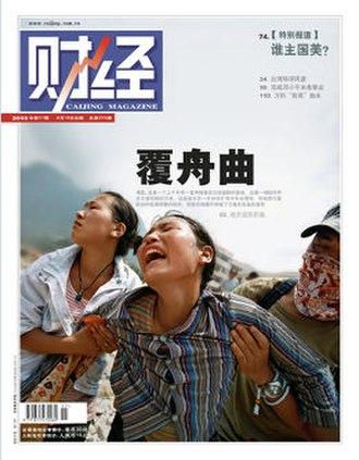 Caijing - Image: Caijing (magazine) front cover