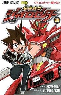 <i>Chōsoku Henkei Gyrozetter</i> Japanese anime television series