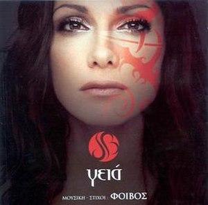 Gia (album) - Image: Despina Vandi Gia
