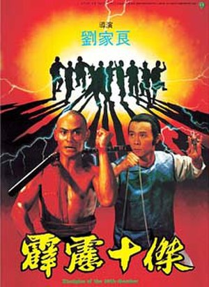 Disciples of the 36th Chamber - The Hong Kong film poster