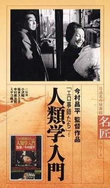 220px-Erogotoshitachi_yori_Jinruigaku_nyumon.jpg