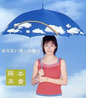 Aenai Nagai Nichiyōbi - Image: Miki Fujimoto 01 Aenai Nagai Nichiyoubi