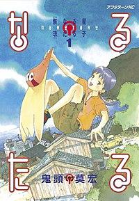 Narutaru-manga.jpg
