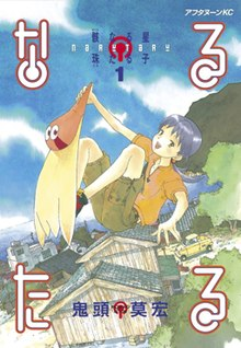 <i>Shadow Star</i> manga series by Mohiro Kitoh