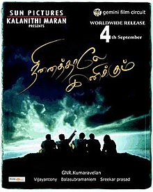 tamil friendship album song natpin isai mp3 download