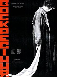 Resurrection (1960 film).jpg
