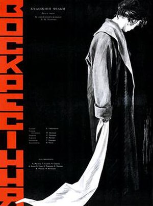 Resurrection (1960 film) - Image: Resurrection (1960 film)