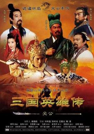 Guan Gong (TV series) - Poster