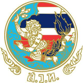 Thailand Swimming Association - Image: Thailand Swimming Association