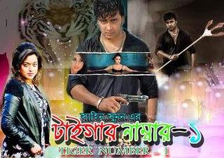 <i>Tiger Number One</i> 2011 film