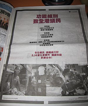 Culture of Hong Kong - A political advertisement written in Cantonese