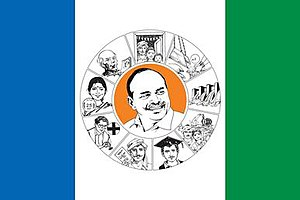 15th Lok Sabha - Image: Ysr cp flag