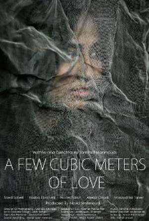 A Few Cubic Meters of Love - Film poster
