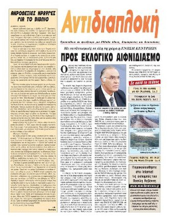 Union of Centrists - A sample cover of the party's newspaper Antidiaploki.