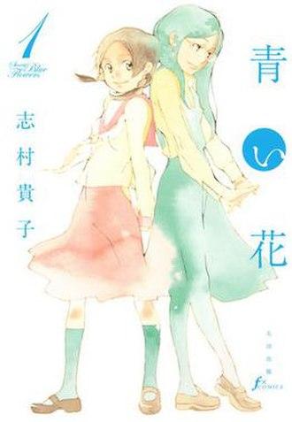 Sweet Blue Flowers - Image: Aoi Hana manga volume 1 cover