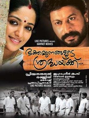 Bhakthajanangalude Sradhakku - Film poster