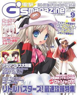 Dengeki G's Magazine - Cover of the September 2007 issue of Dengeki G's Magazine featuring Kudryavka Noumi, one of the heroines from Little Busters!. Illustration by Na-Ga.