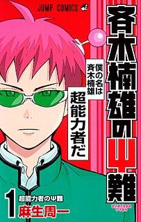 <i>The Disastrous Life of Saiki K.</i> Japanese manga and anime series