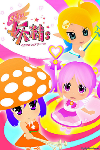 Gdgd Fairies - Promotional poster of the gdgd Fairies anime.