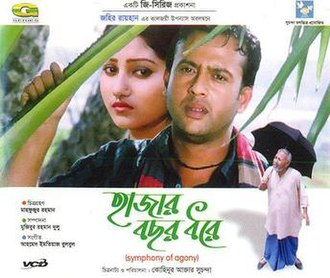 Hajar Bachhor Dhore - VCD Cover