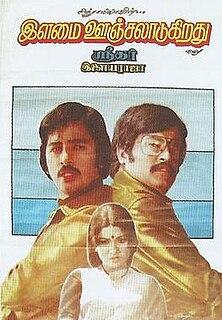 <i>Ilamai Oonjal Aadukirathu</i> 1978 film by C. V. Sridhar
