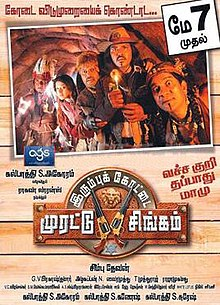 Irumbukkottai murattu singam wikivisually irumbukkottai murattu singam thecheapjerseys Image collections