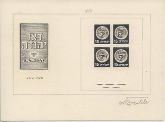 Otte Wallish - Sketch by Wallish for the first stamps of a country to be named Yehudah