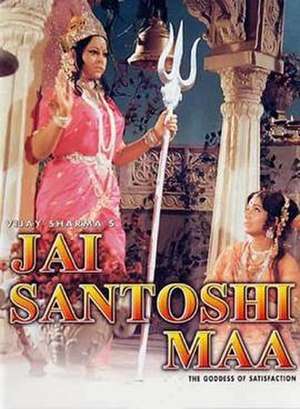 "Santoshi Mata - Cover art for the DVD release of the 1975 film ""Jai Santoshi Ma"", the extraordinary popularity of which elevated the deity, Santoshi Mata to the pan-Indian Hindu pantheon. The scene shows Santoshi Mata (at left) in a red sari and holding a trident and her devotee Satyavati."