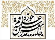 https://upload.wikimedia.org/wikipedia/en/thumb/8/82/Jameemodarresin.png/180px-Jameemodarresin.png