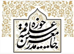 Society of Seminary Teachers of Qom - Image: Jameemodarresin