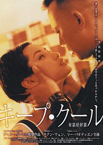 Keep Cool (film) - Film poster for the Japanese release of Keep Cool