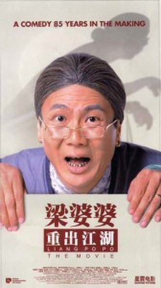 Liang Po Po: The Movie - Image: Liang Po Po The Movie Film poster, 1999