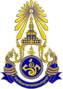 Logo of Phramongkutklao College of Medicine.png