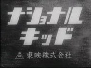 National Kid - Title card for National Kid.