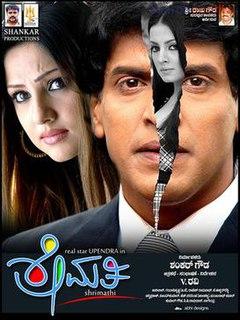 <i>Shrimathi</i> 2011 Indian film directed by Ravi Kumar