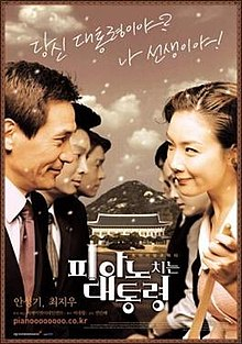 The Romantic President film poster.jpg