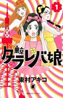 Image result for tokyo tarareba girls