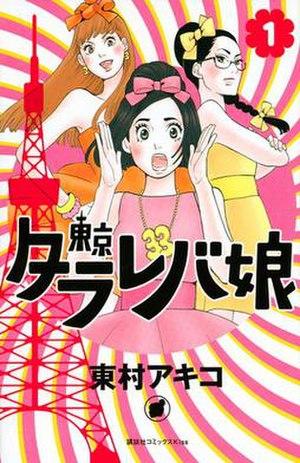 Tokyo Tarareba Girls - Cover of volume 1.