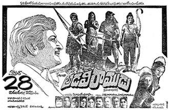 Adavi Ramudu (1977 film) - Image: Adavi Ramudu 1977