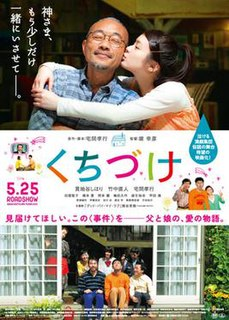 <i>Angel Home</i> 2013 Japanese film directed by Yukihiko Tsutsumi