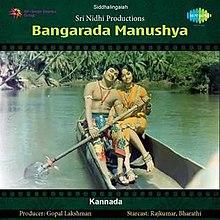 Bangaarada manushya audio.jpg