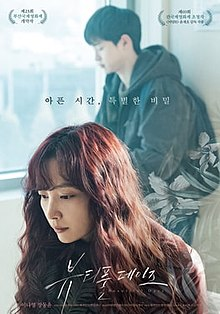 Beautiful Days (film) - Wikipedia