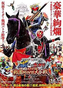 Kamen Rider × Kamen Rider Gaim & Wizard: The Fateful Sengoku Movie