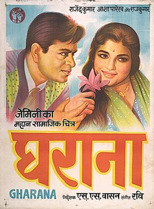 Gharana (1961 film) - Theatrical poster
