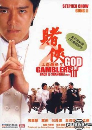 God of Gamblers III: Back to Shanghai - DVD cover